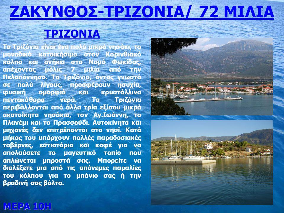 ΖΑΚΥΝΘΟΣ-ΤΡΙΖΟΝΙΑ/ 72 ΜΙΛΙΑ