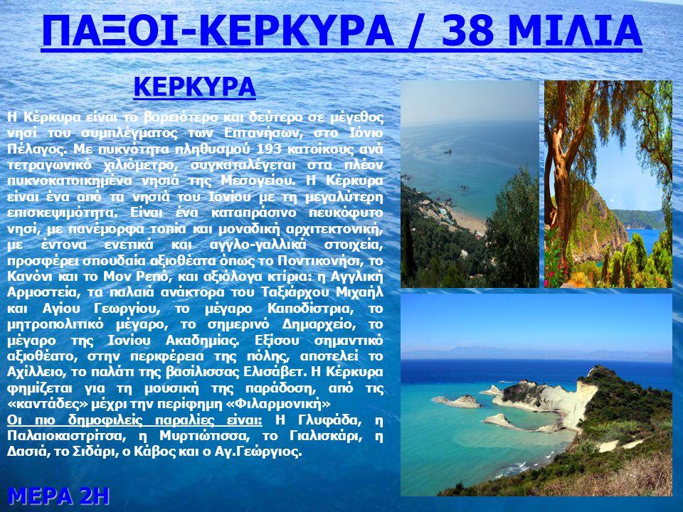 ΠΑΞΟΙ-ΚΕΡΚΥΡΑ / 38 ΜΙΛΙΑ ΚΕΡΚΥΡΑ ΜΕΡΑ 2Η