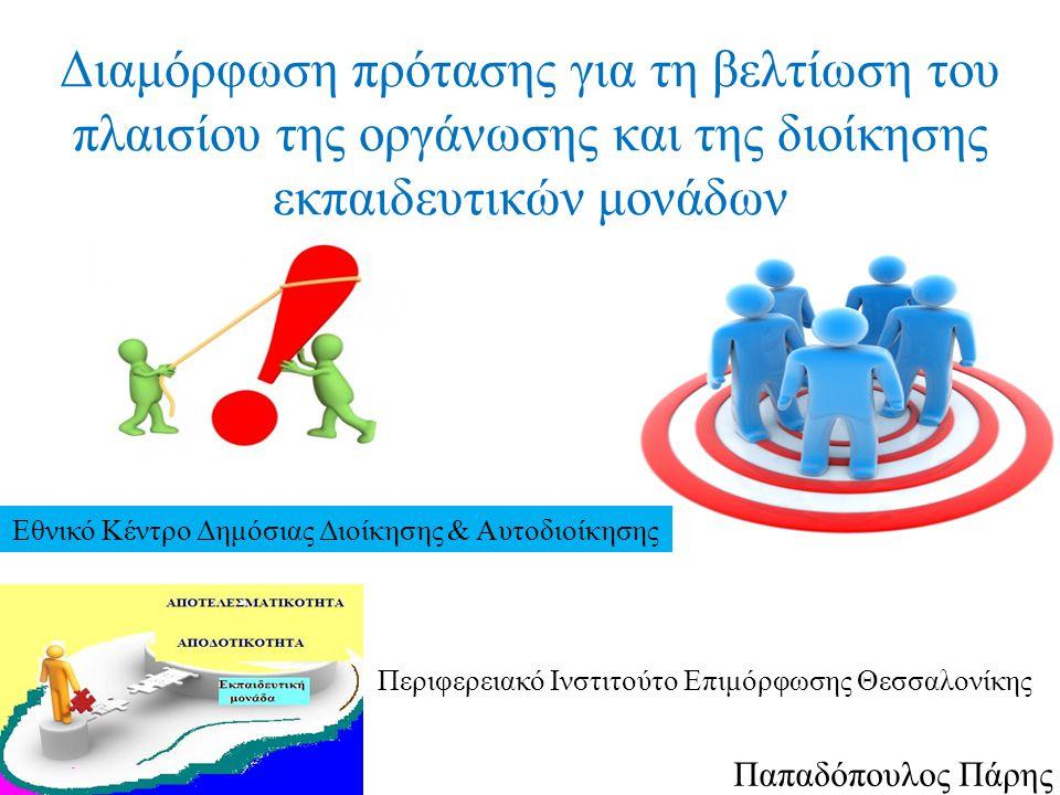 Εθνικό Κέντρο Δημόσιας Διοίκησης & Αυτοδιοίκησης