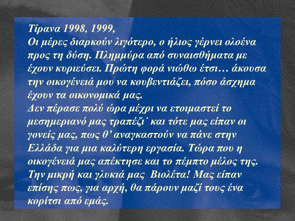 Τίρανα 1998, 1999,
