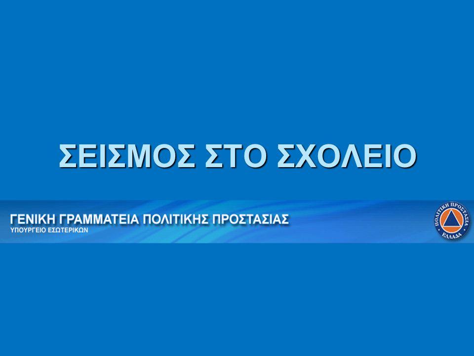 ΣΕΙΣΜΟΣ ΣΤΟ ΣΧΟΛΕΙΟ