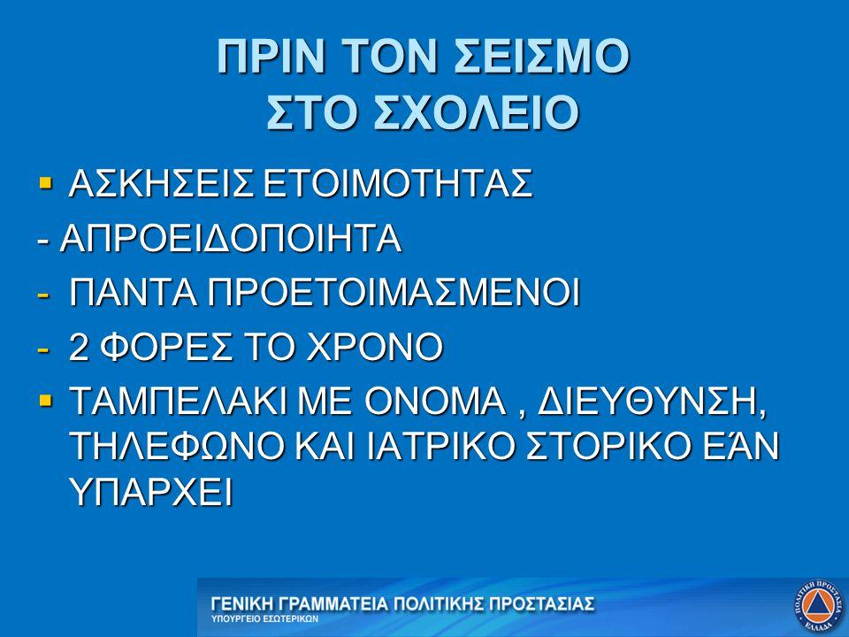 ΠΡΙΝ ΤΟΝ ΣΕΙΣΜΟ ΣΤΟ ΣΧΟΛΕΙΟ