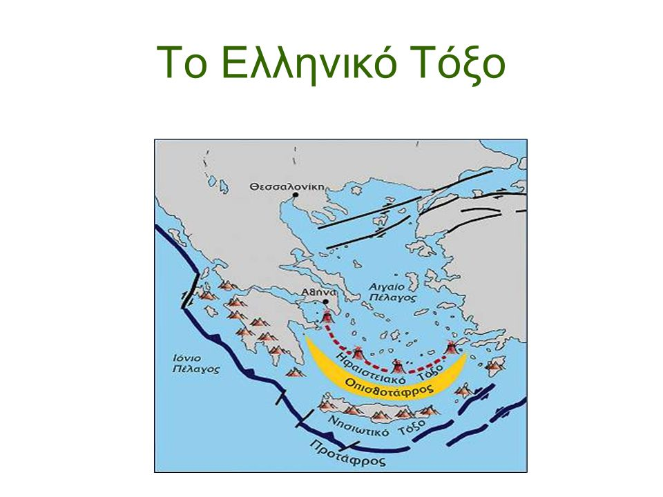 Το Ελληνικό Τόξο