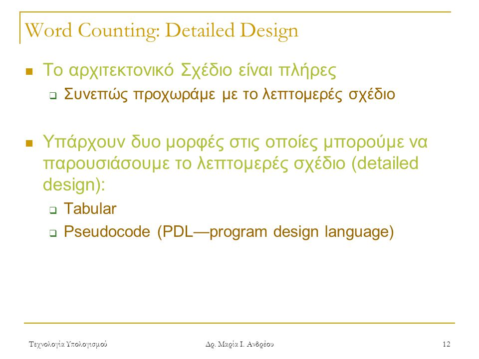 Word Counting: Detailed Design