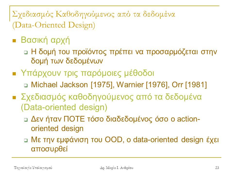Σχεδιασμός Καθοδηγούμενος από τα δεδομένα (Data-Oriented Design)