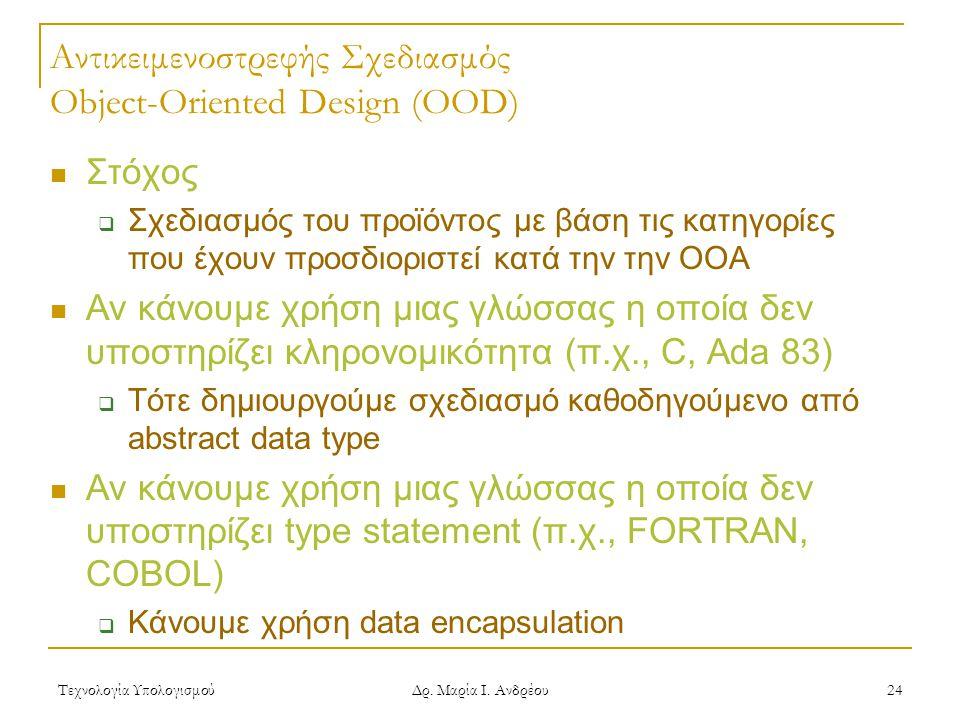 Αντικειμενοστρεφής Σχεδιασμός Object-Oriented Design (OOD)