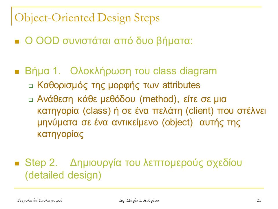 Object-Oriented Design Steps