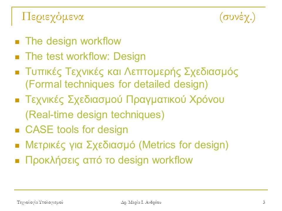 Περιεχόμενα (συνέχ.) The design workflow The test workflow: Design