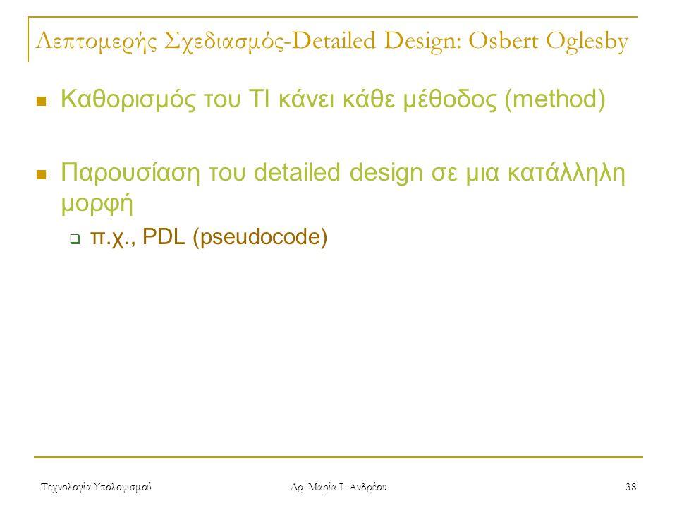 Λεπτομερής Σχεδιασμός-Detailed Design: Osbert Oglesby