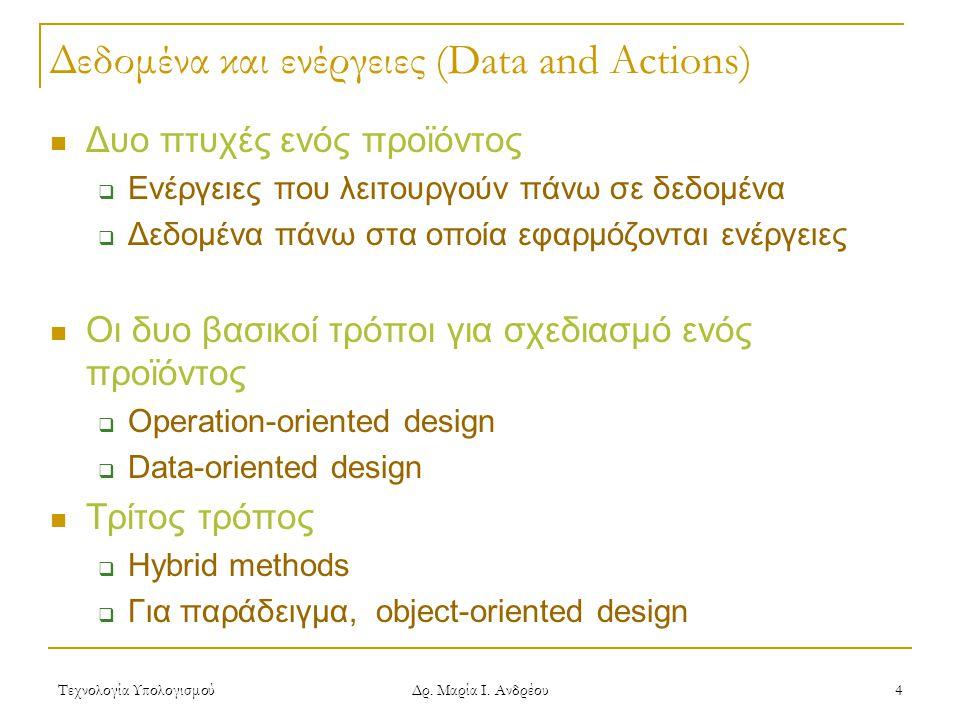 Δεδομένα και ενέργειες (Data and Actions)