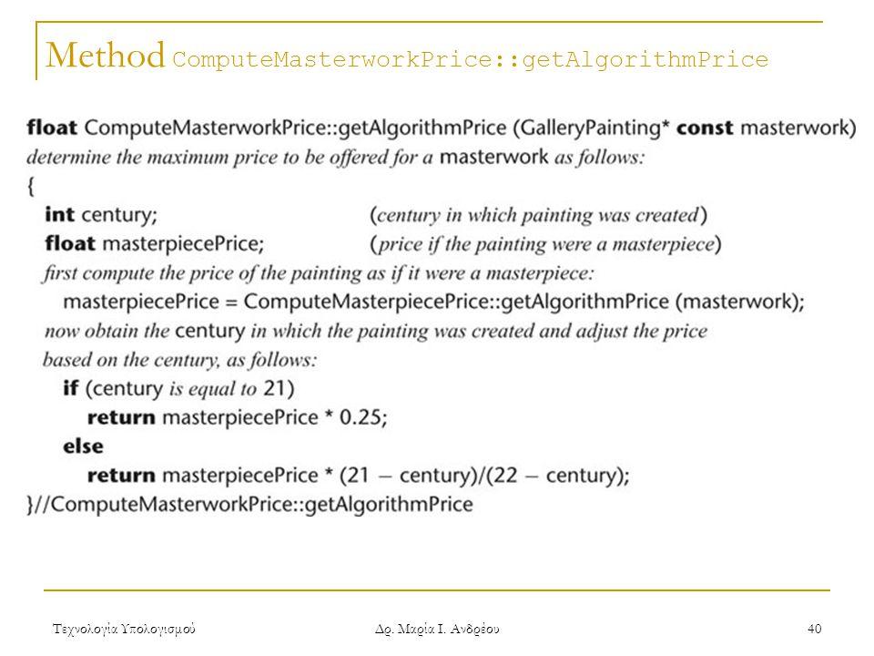 Method ComputeMasterworkPrice::getAlgorithmPrice