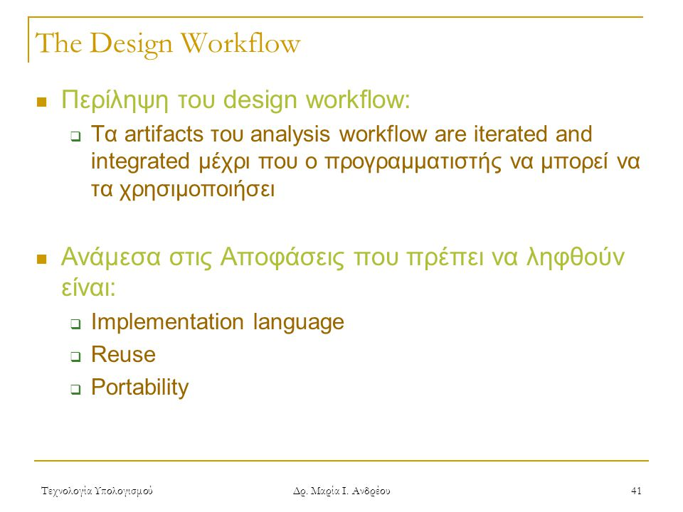 The Design Workflow Περίληψη του design workflow: