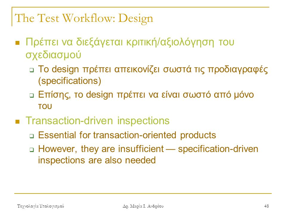 The Test Workflow: Design