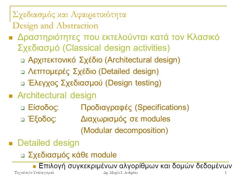 Σχεδιασμός και Αφαιρετικότητα Design and Abstraction