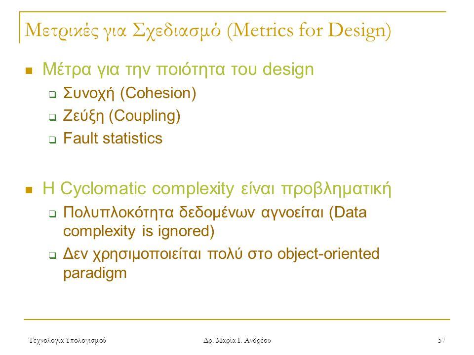 Μετρικές για Σχεδιασμό (Metrics for Design)