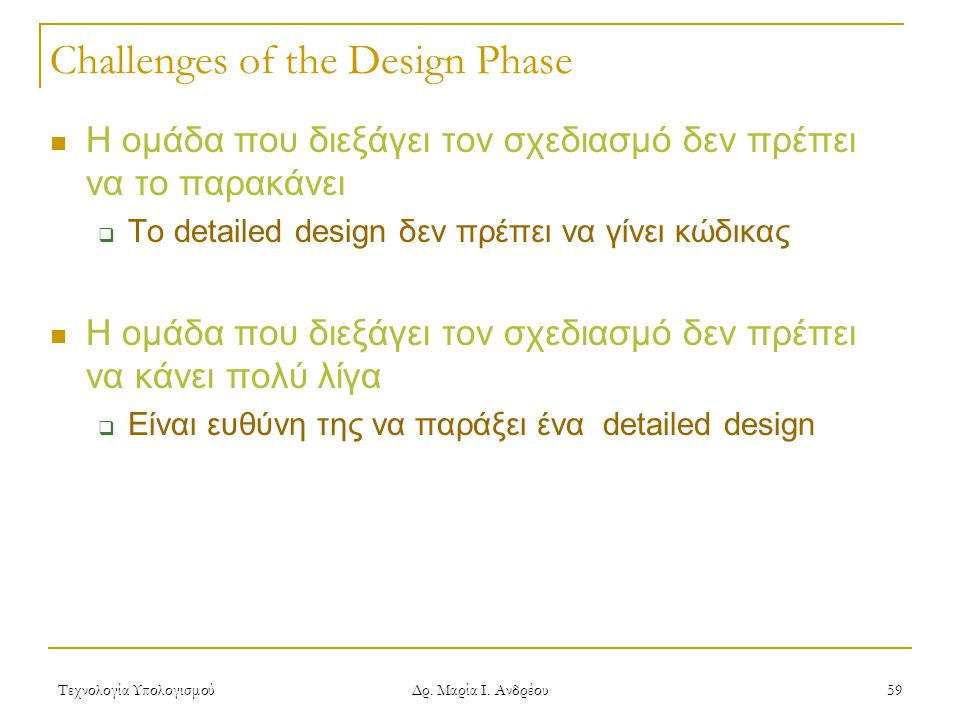 Challenges of the Design Phase