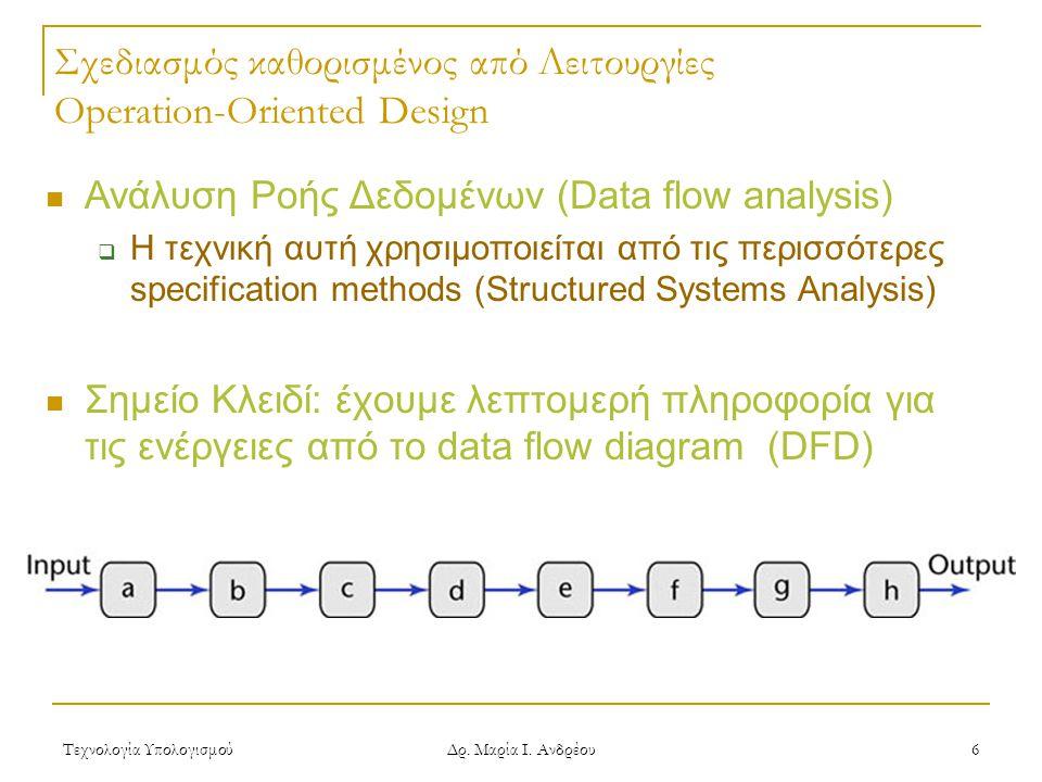 Σχεδιασμός καθορισμένος από Λειτουργίες Operation-Oriented Design