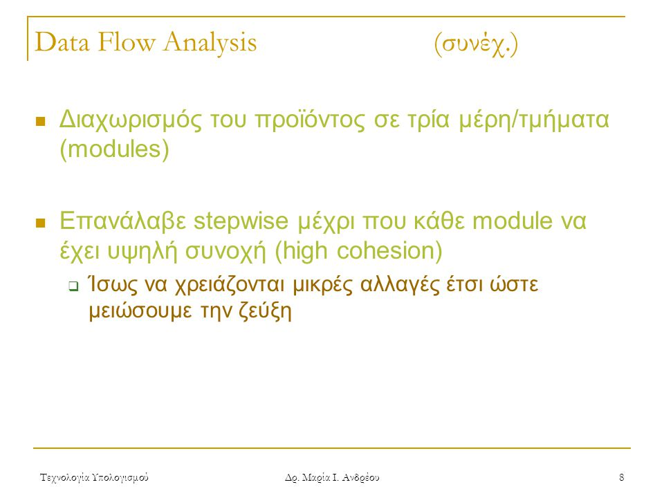 Data Flow Analysis (συνέχ.)