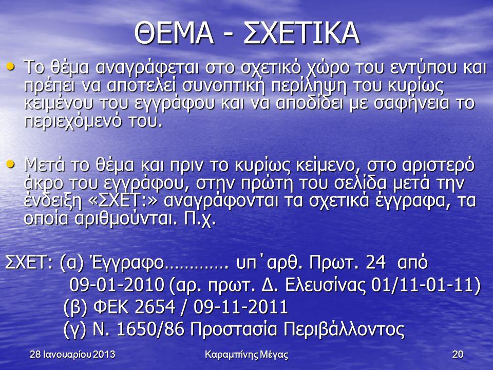ΘΕΜΑ - ΣΧΕΤΙΚΑ