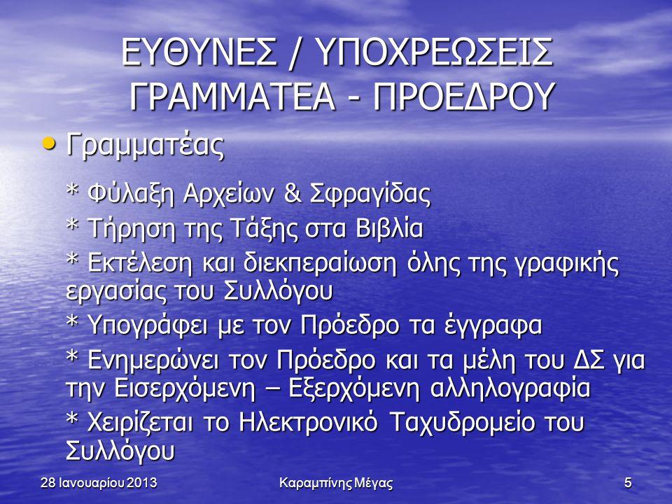 ΕΥΘΥΝΕΣ / ΥΠΟΧΡΕΩΣΕΙΣ ΓΡΑΜΜΑΤΕΑ - ΠΡΟΕΔΡΟΥ