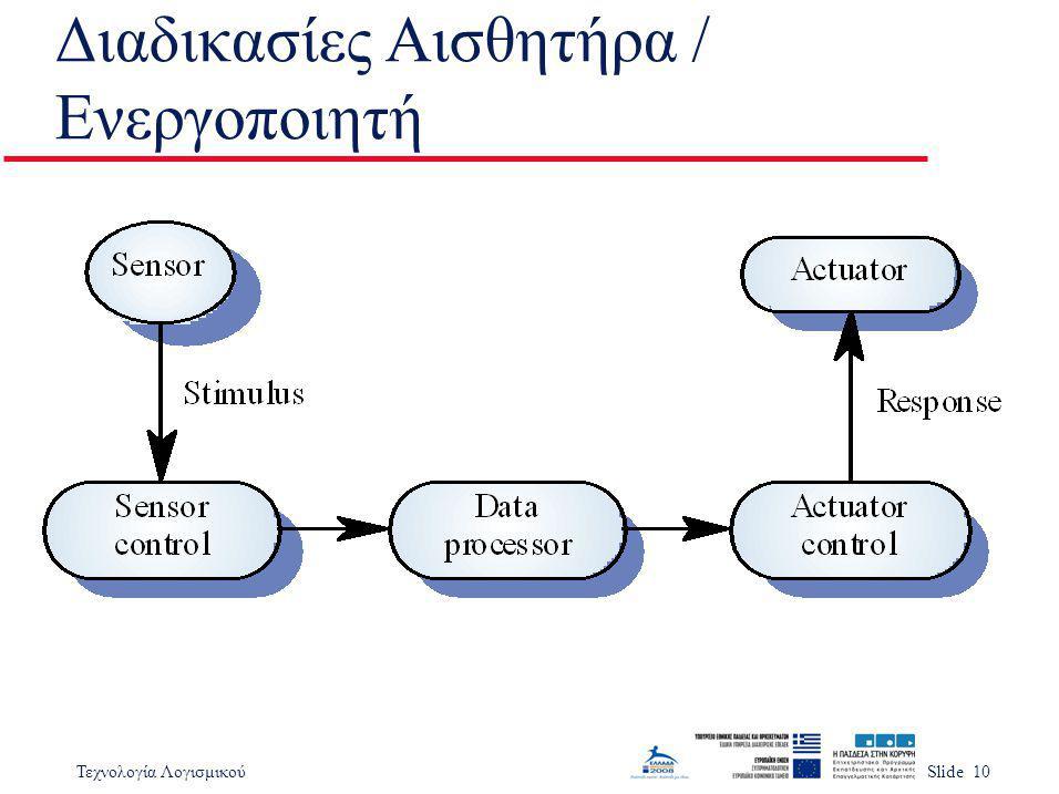 Διαδικασίες Αισθητήρα / Ενεργοποιητή
