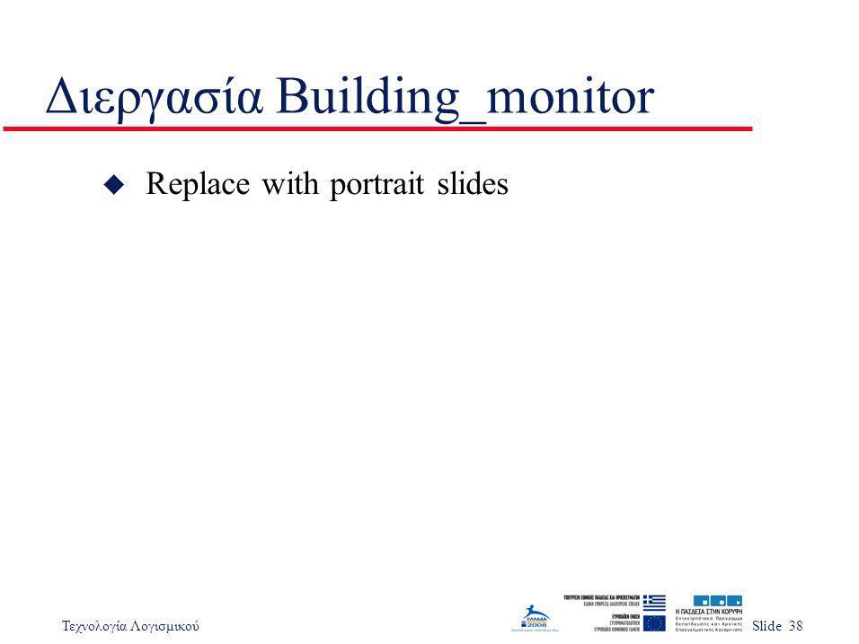 Διεργασία Building_monitor