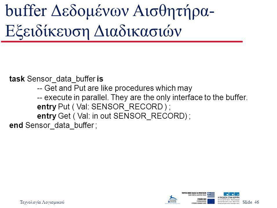 buffer Δεδομένων Αισθητήρα- Εξειδίκευση Διαδικασιών