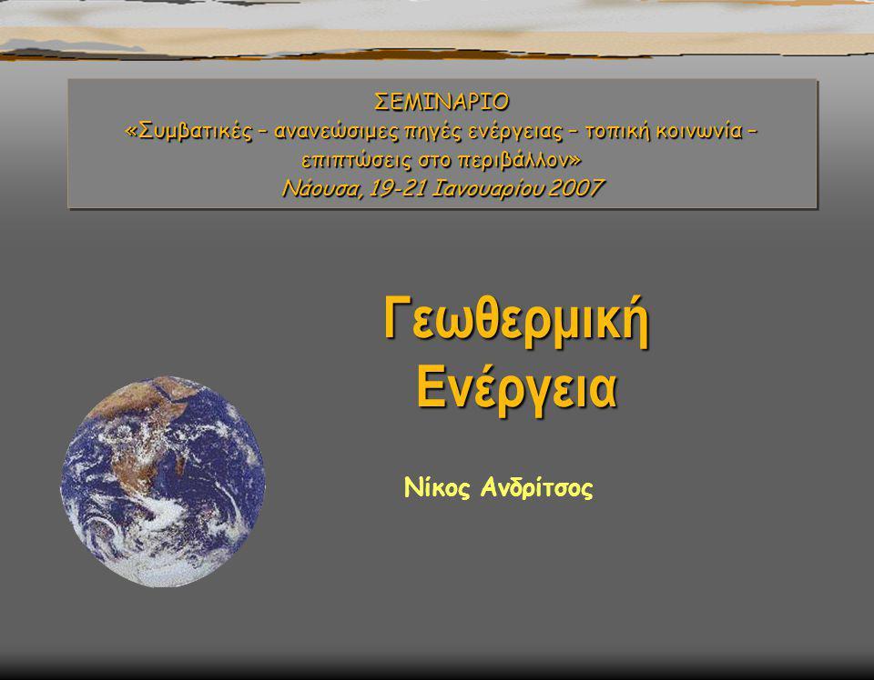 Γεωθερμική Ενέργεια Νίκος Ανδρίτσος