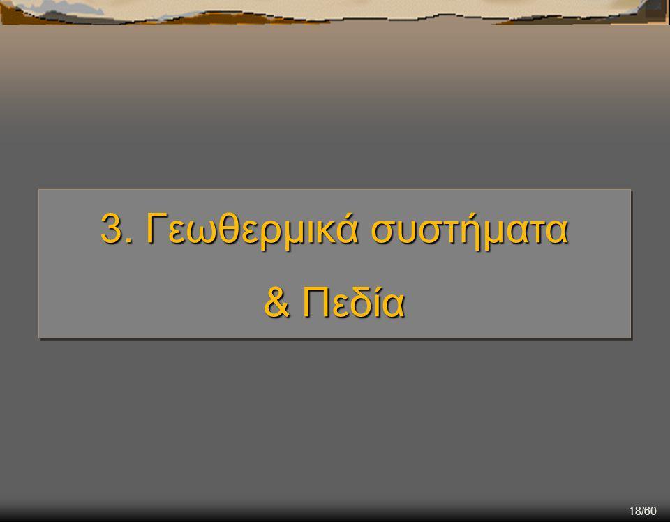 3. Γεωθερμικά συστήματα & Πεδία