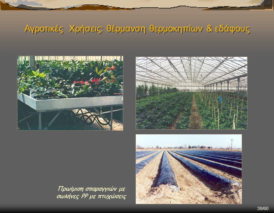 Αγροτικές Χρήσεις: θέρμανση θερμοκηπίων & εδάφους