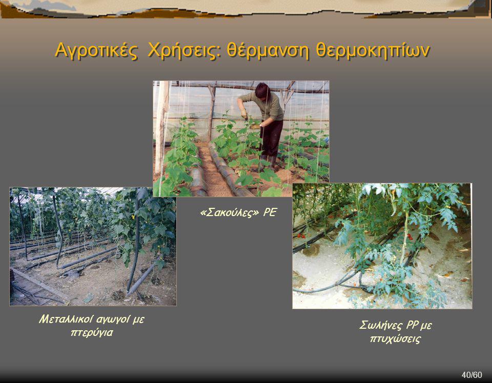 Αγροτικές Χρήσεις: θέρμανση θερμοκηπίων