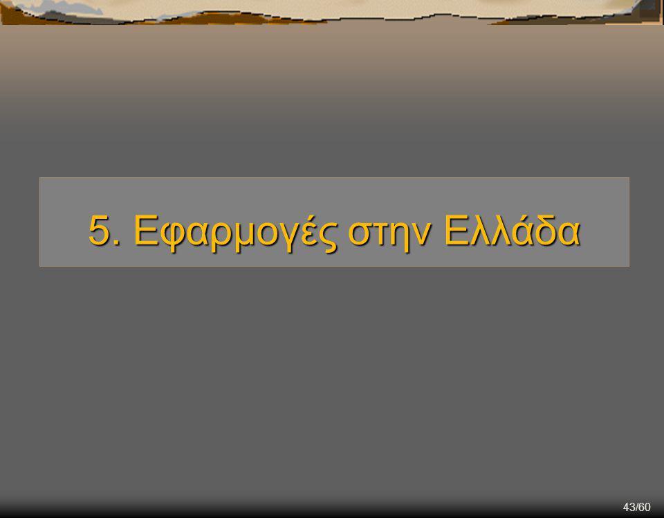 5. Εφαρμογές στην Ελλάδα
