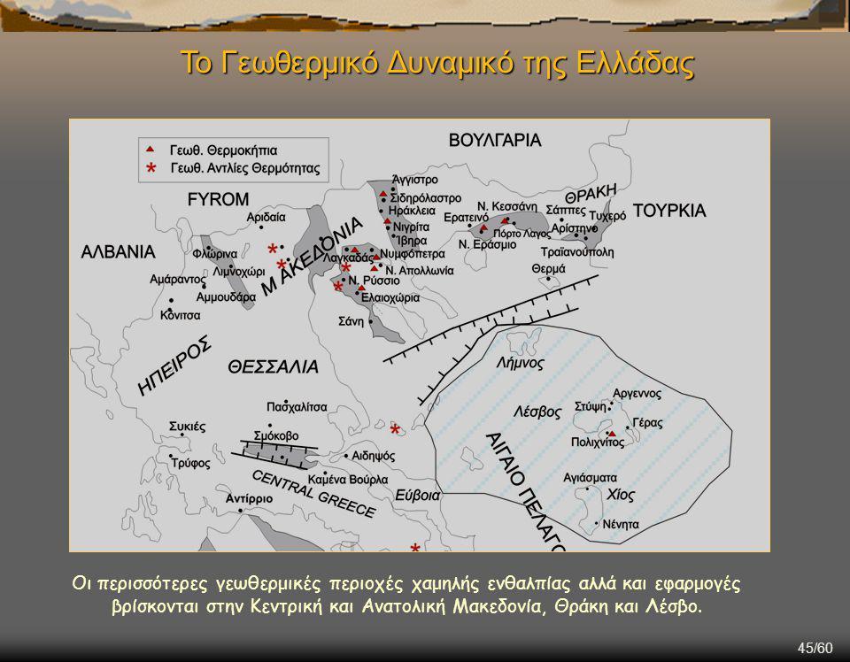 To Γεωθερμικό Δυναμικό της Ελλάδας