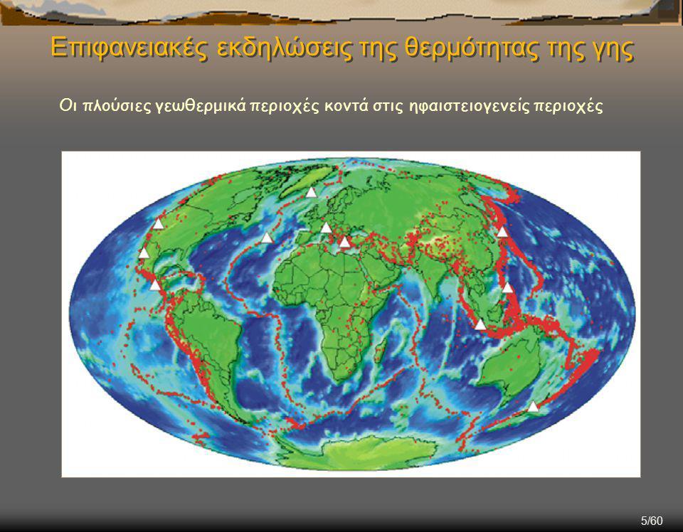 Επιφανειακές εκδηλώσεις της θερμότητας της γης