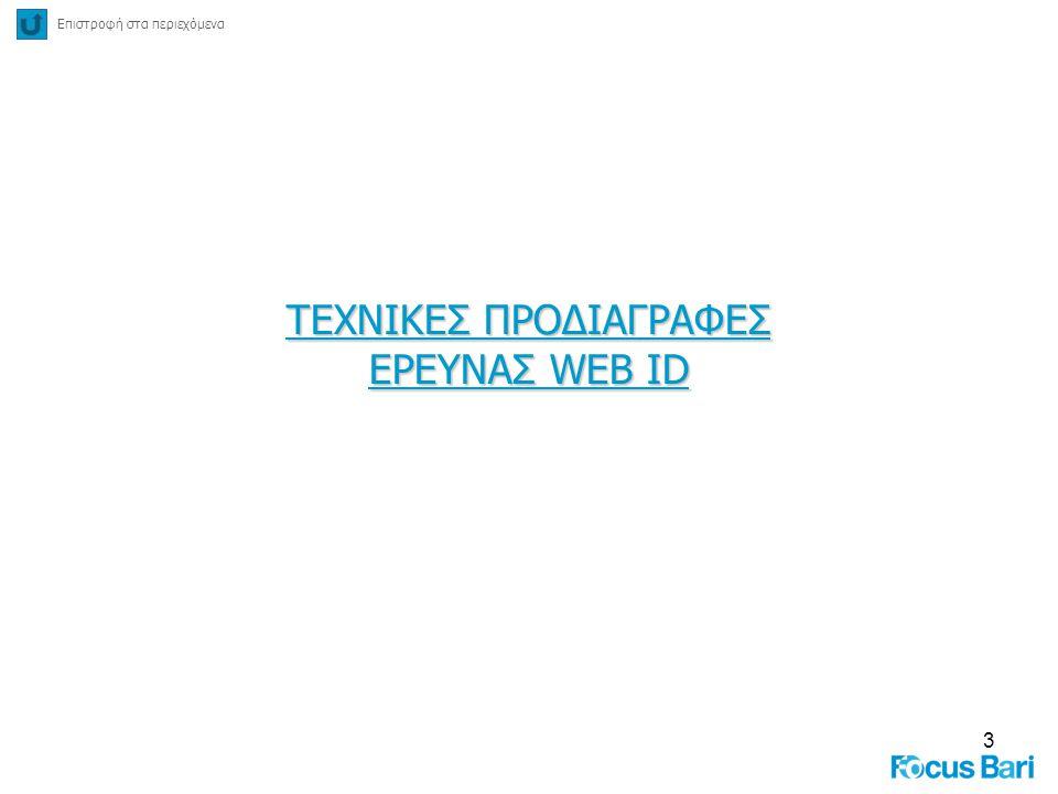 ΤΕΧΝΙΚΕΣ ΠΡΟΔΙΑΓΡΑΦΕΣ ΕΡΕΥΝΑΣ WEB ID