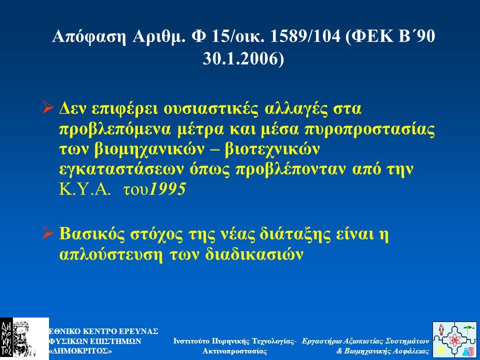Απόφαση Αριθμ. Φ 15/οικ. 1589/104 (ΦΕΚ Β΄90 30.1.2006)