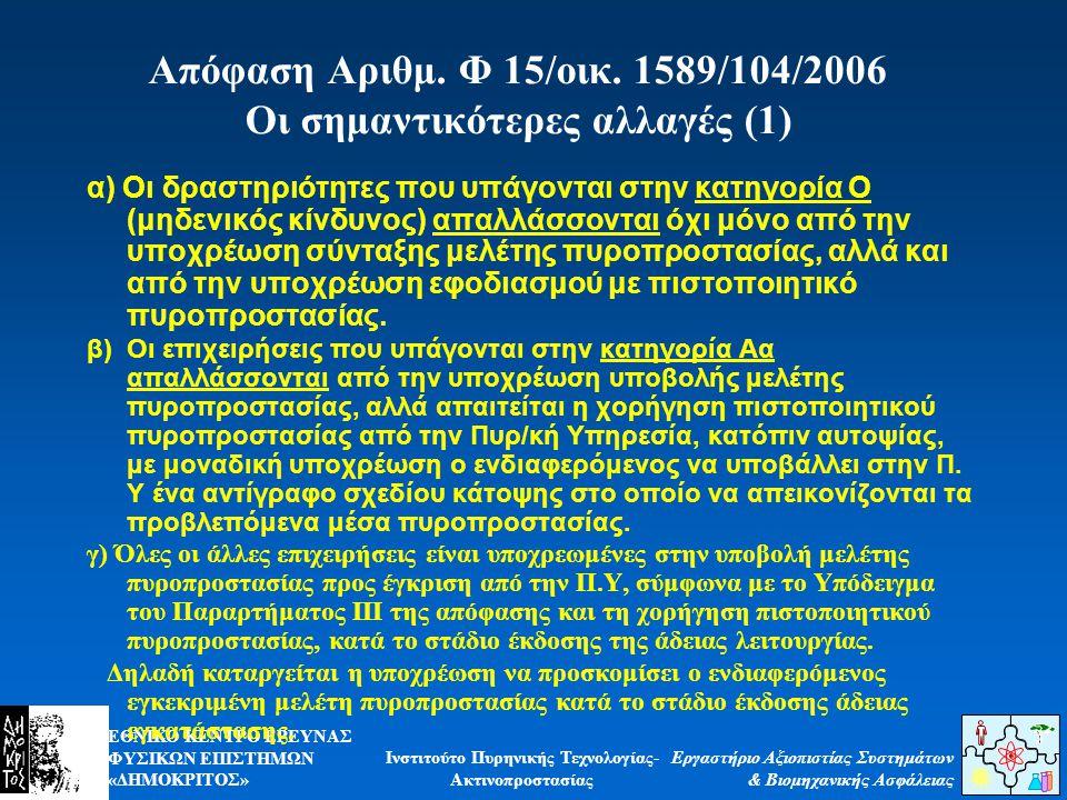 Απόφαση Αριθμ. Φ 15/οικ. 1589/104/2006 Οι σημαντικότερες αλλαγές (1)