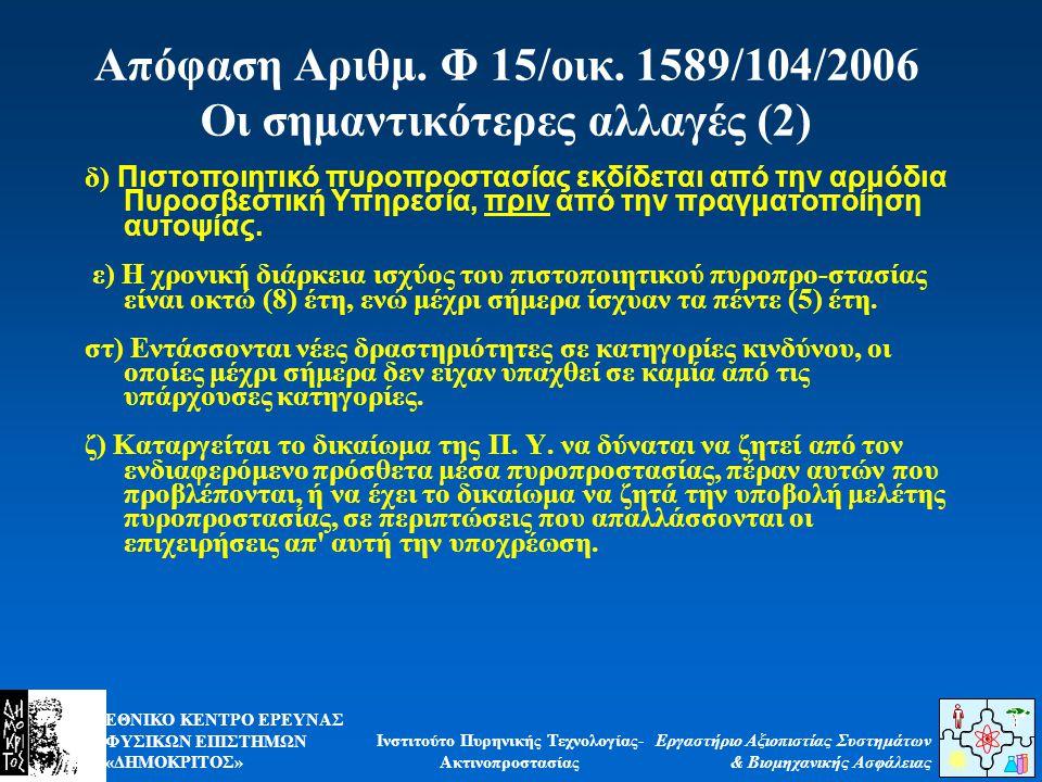 Απόφαση Αριθμ. Φ 15/οικ. 1589/104/2006 Οι σημαντικότερες αλλαγές (2)