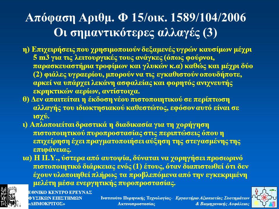 Απόφαση Αριθμ. Φ 15/οικ. 1589/104/2006 Οι σημαντικότερες αλλαγές (3)