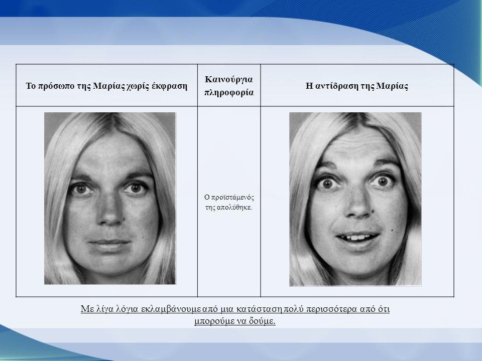 Το πρόσωπο της Μαρίας χωρίς έκφραση Καινούργια πληροφορία