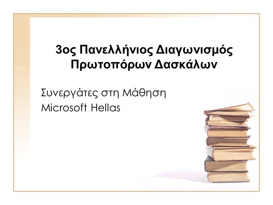 3ος Πανελλήνιος Διαγωνισμός Πρωτοπόρων Δασκάλων