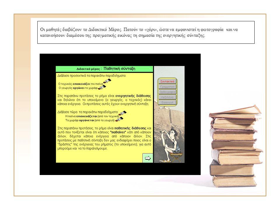 Οι μαθητές διαβάζουν το Διδακτικό Μέρος