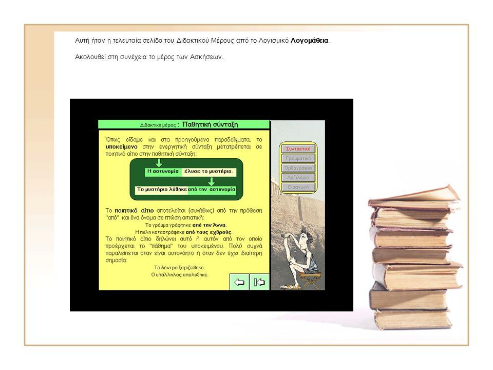 Αυτή ήταν η τελευταία σελίδα του Διδακτικού Μέρους από το Λογισμικό Λογομάθεια.