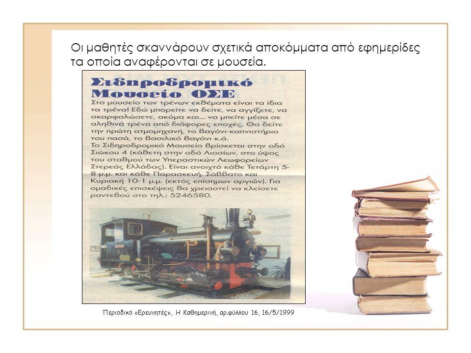 Περιοδικό «Ερευνητές», Η Καθημερινή, αρ.φύλλου 16, 16/5/1999