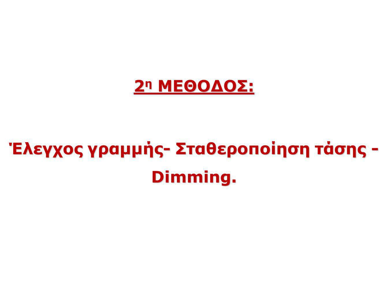 Έλεγχος γραμμής- Σταθεροποίηση τάσης - Dimming.