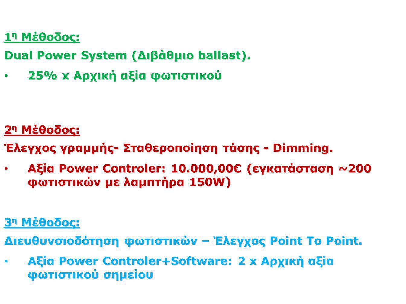 1η Μέθοδος: Dual Power System (Διβάθμιo ballast). 25% x Αρχική αξία φωτιστικού. 2η Μέθοδος: Έλεγχος γραμμής- Σταθεροποίηση τάσης - Dimming.