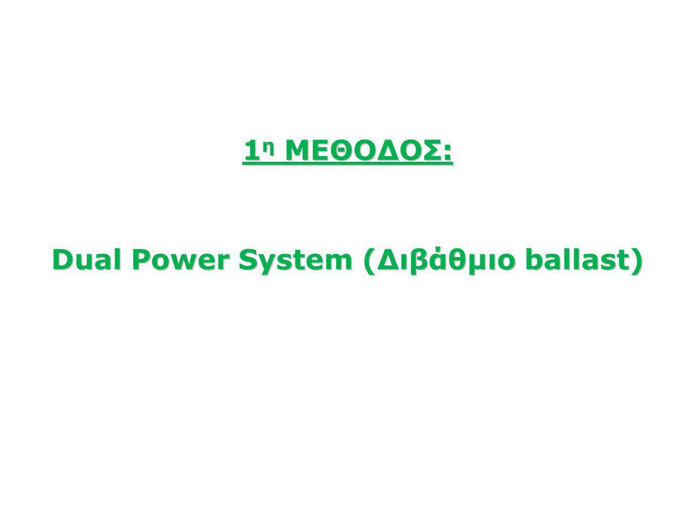 Dual Power System (Διβάθμιo ballast)