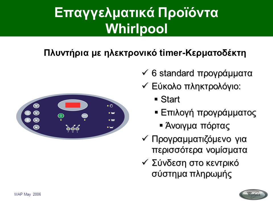 Επαγγελματικά Προϊόντα Whirlpool