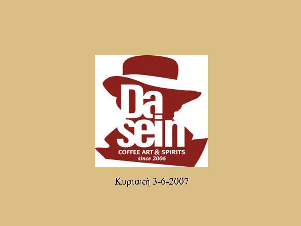 Κυριακή 3-6-2007