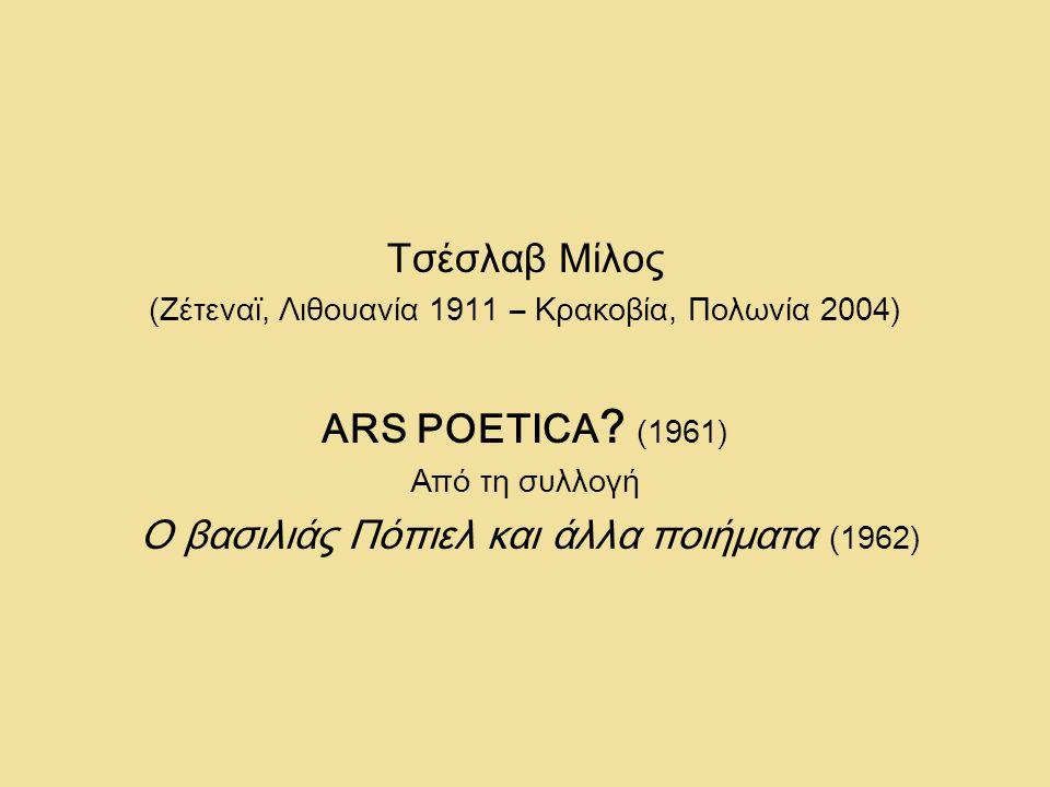 Ο βασιλιάς Πόπιελ και άλλα ποιήματα (1962)